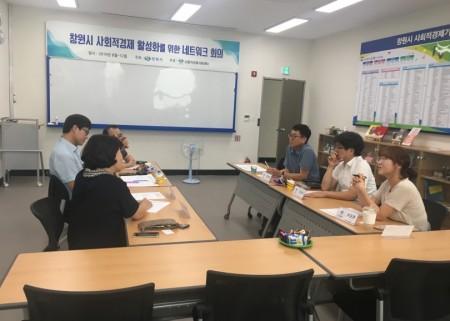 창원시 사회적경제 활성화를 위한 네트워크 회의