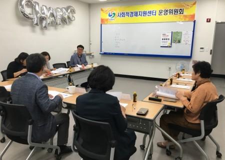 창원시 사회적경제 지원센터 운영위원회 사진