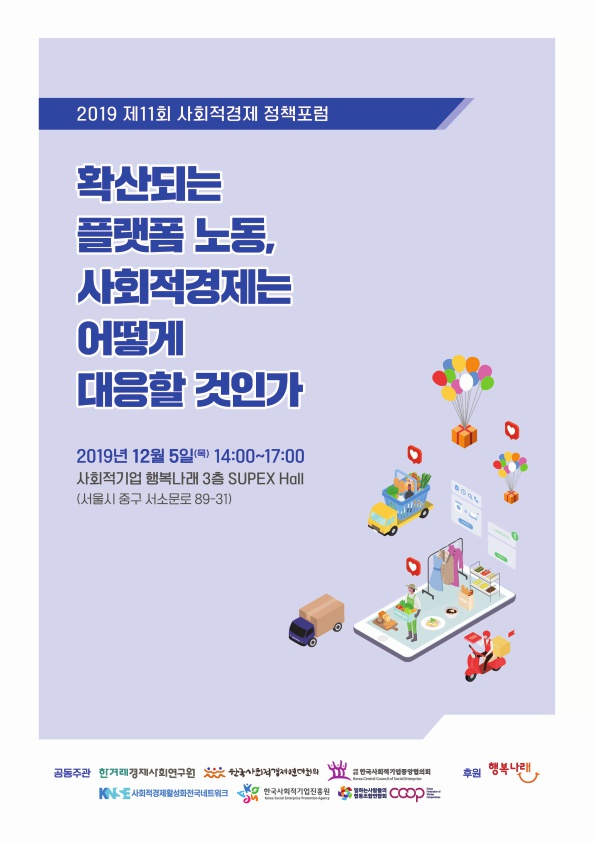 http://www.socialenterprise.or.kr/notice/docu_books.do?page=&cmd=&search_word=&board_code=BO04&category_id=CA01&seq_no=240570&com_certifi_num=&selectyear=&mode=view&index=