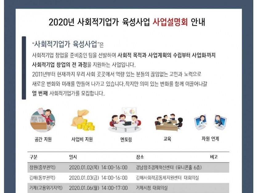 2020년 사회적기업가 육성사업 사업설명회 안내
