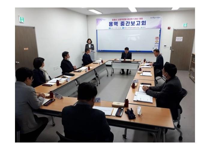 창원시 사회적경제 5개년 계획 용역 중간보고회