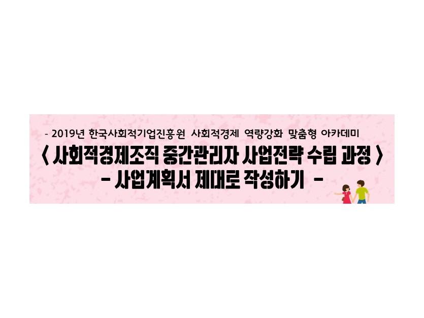 2019년 한국사회적기업진흥원 사회적경제 역량강화 맞춤형 아카데미