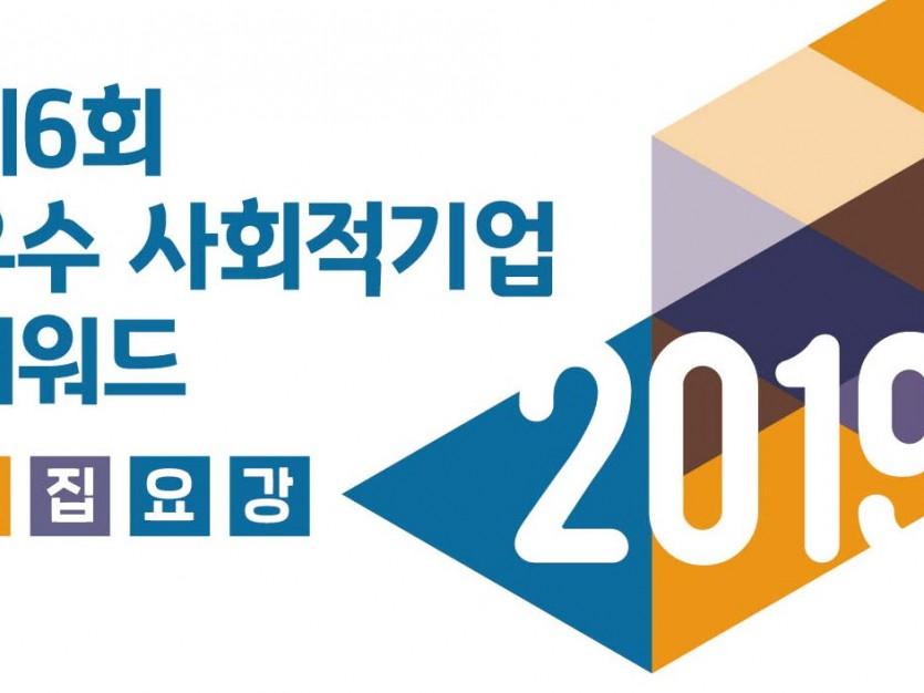 제6회 우수 사회적기업 어워드 2019 모집요강