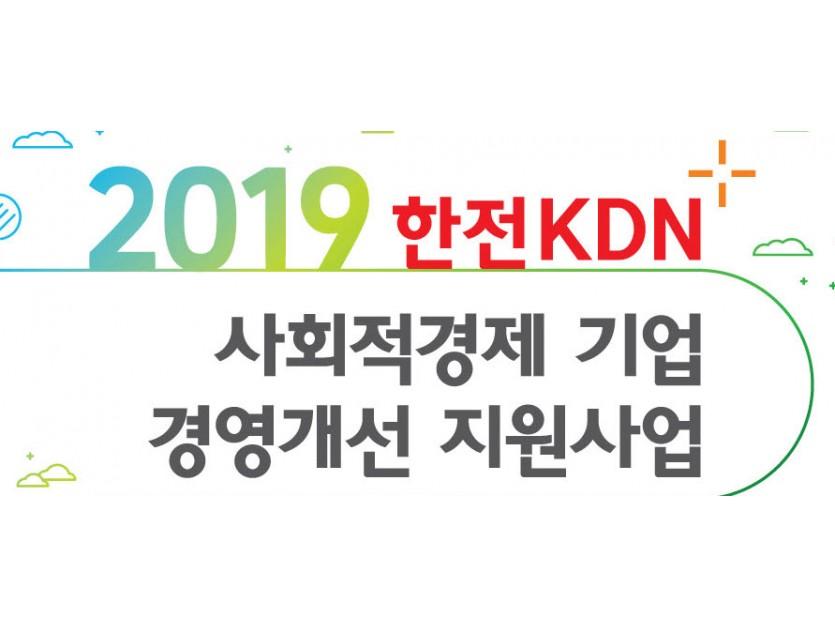 2019 한전KDN 사회적경제기업 경영개선 지원사업