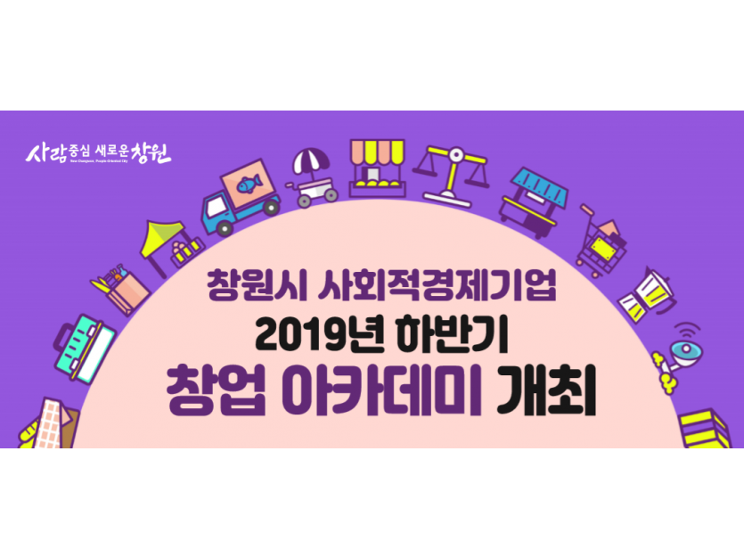 창원시 사회적경제기업 2019년 하반기 창업 아카데미 개최