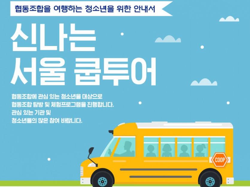 협동조합을 여행하는 청소년을 위한 안내서 신나는 서울 쿱투어 협동조합에 관심 있는 청소년을 대상으로 협동조합 탐방 및 체험프로그램을 진행합니다. 관심 있는 기관 및 청소년들의 많은 참여 바랍니다.