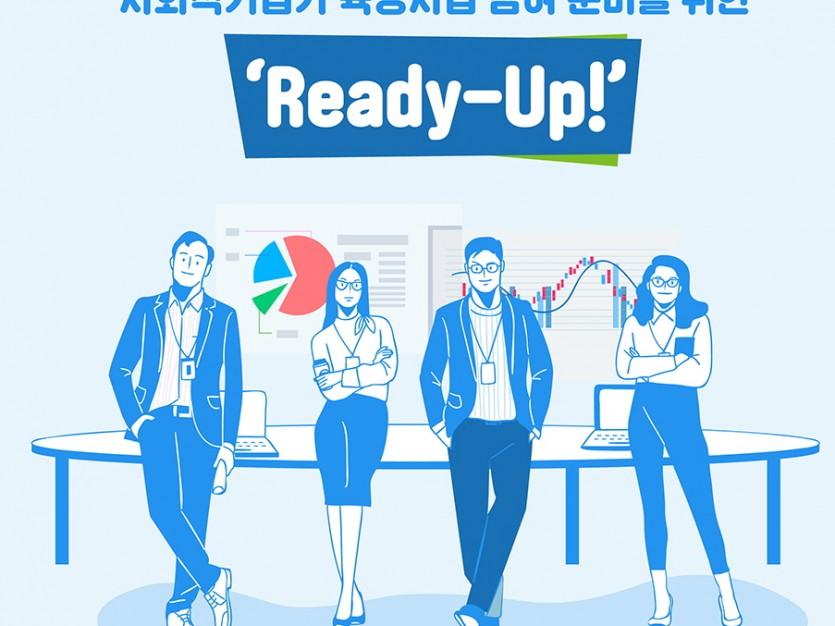사회적기업가 육성사업 참여 준비를 위한 사회적기업가 Ready-UP!