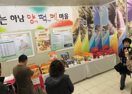 하남양떡메마을 홍보 사진