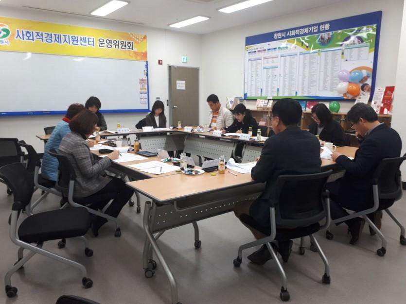 2020년 창원시사회적경제지원센터 1차 운영위원회