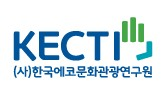 KECTI (사)한국에코문화관광연구원