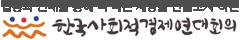 협동과 연대를 통해 더 나은 세상을 만들고자 하는 한국사회적경제연대회의