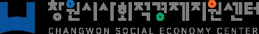 창원시사회적경제지원센터 CHANGWON SOCIAL ECONOMY CENTER