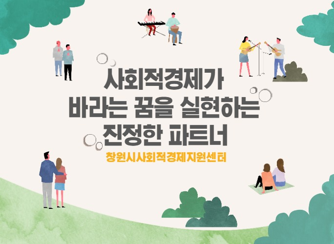 사람 중심의 지속가능한 창원시 사회적경제