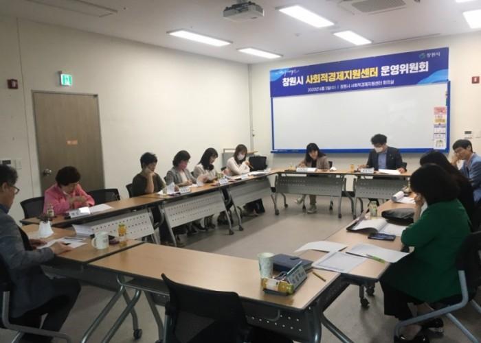 창원시사회적경제지원센터 운영위원회 사진