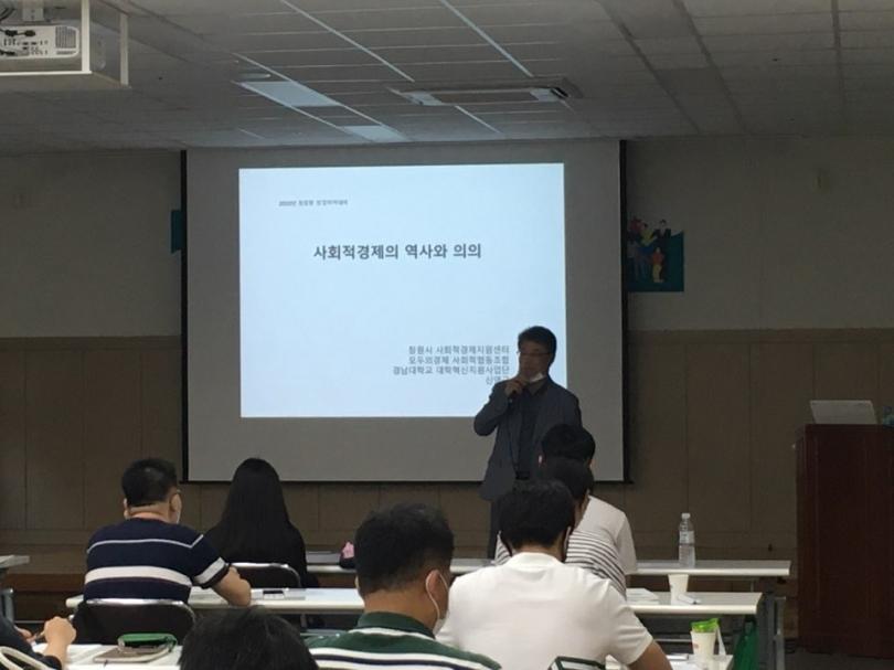 창원시 사회적경제 창업아카데미 교육 사진2