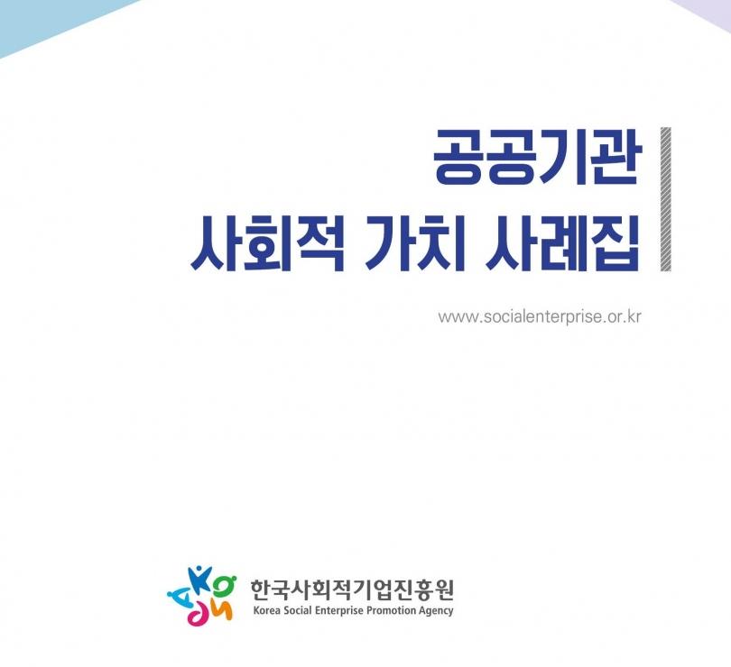 공공기관 사회적가치 사례집 www.socialenterprise.or.kr 한국사회적기업진흥원