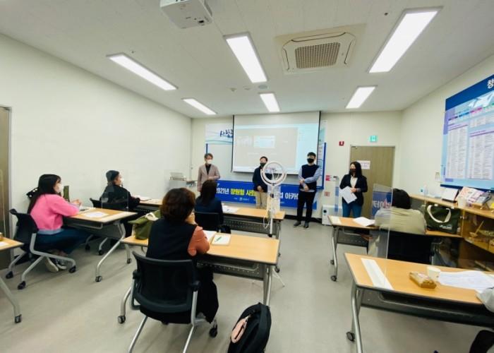 2021년 창원형 사회적경제 창업아카데미