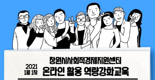2021 1월 1차 창원시사회적경제지원센터 온라인 활용 역량강화교육