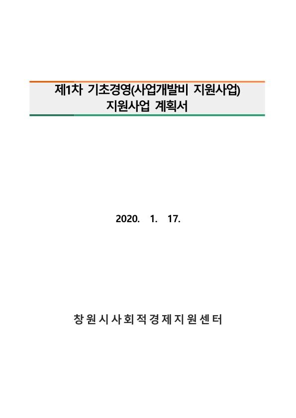 기초경영지원사업계획서, 제1차 기초경영(사업개발비 지원사업) 지원사업 계획서, 2020.1.17. 창원시사회적경제지원센터