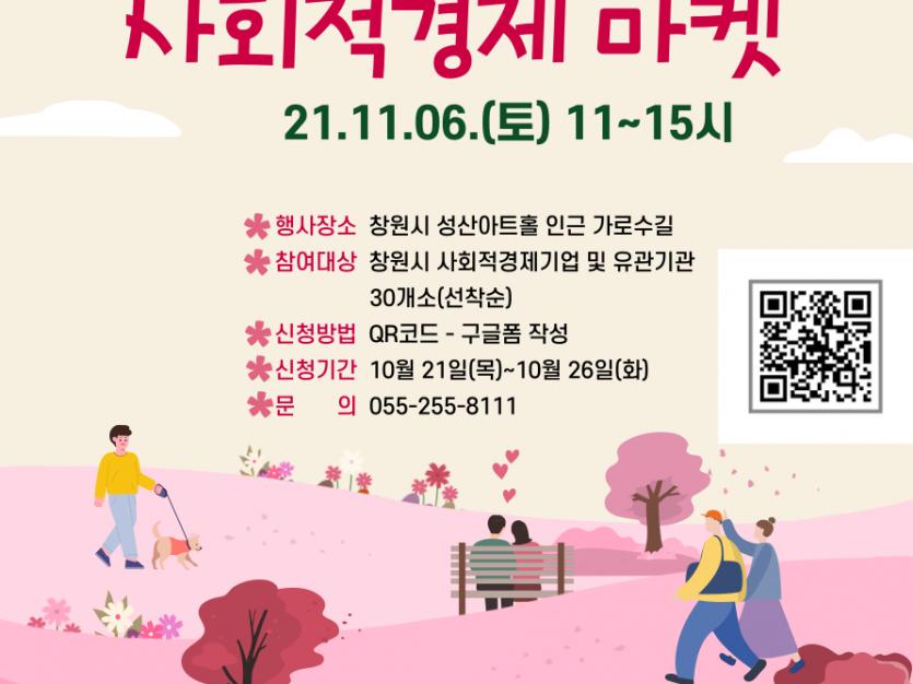 2021년 창원시 사회적경제 마켓 신청기업 모집 포스터