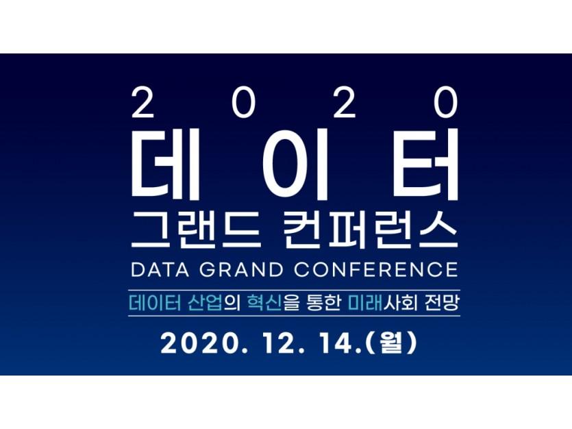 2020 데이터 그랜드 컨퍼런스 DATA GRAND CONFERENCE 데이터 산업의 혁신을 통한 미래사회 전망 2020.12.14.(월)