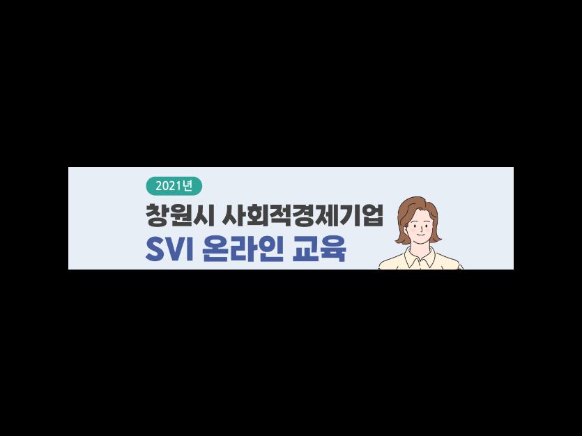 2021년 창원시 사회적경제기업 SVI 온라인 교육
