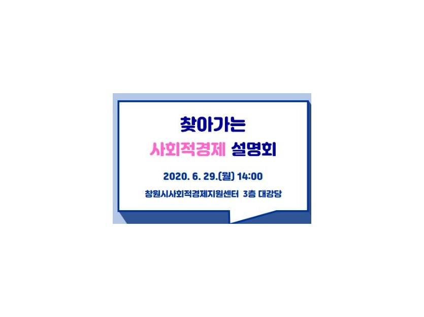 찾아가는사회적경제설명회 2020.6.39.(월) 14:00 창원시사회적경제지원센터 3층 대강당