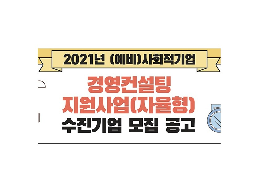 2021년(예비)사회적기업 경영컨설팅 지원사업(자율형) 수진기업 모집 공고