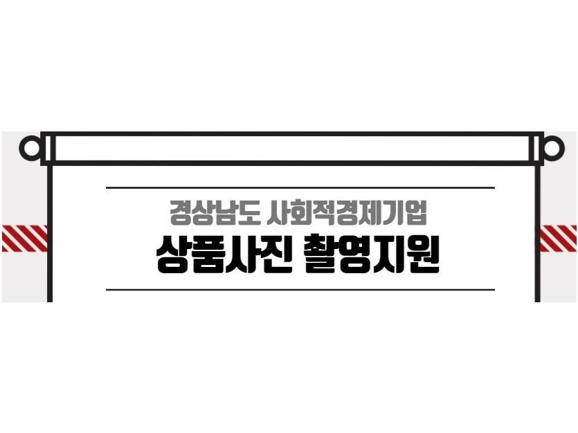 경상남도 사회적경제기업 상품사진 촬영지원