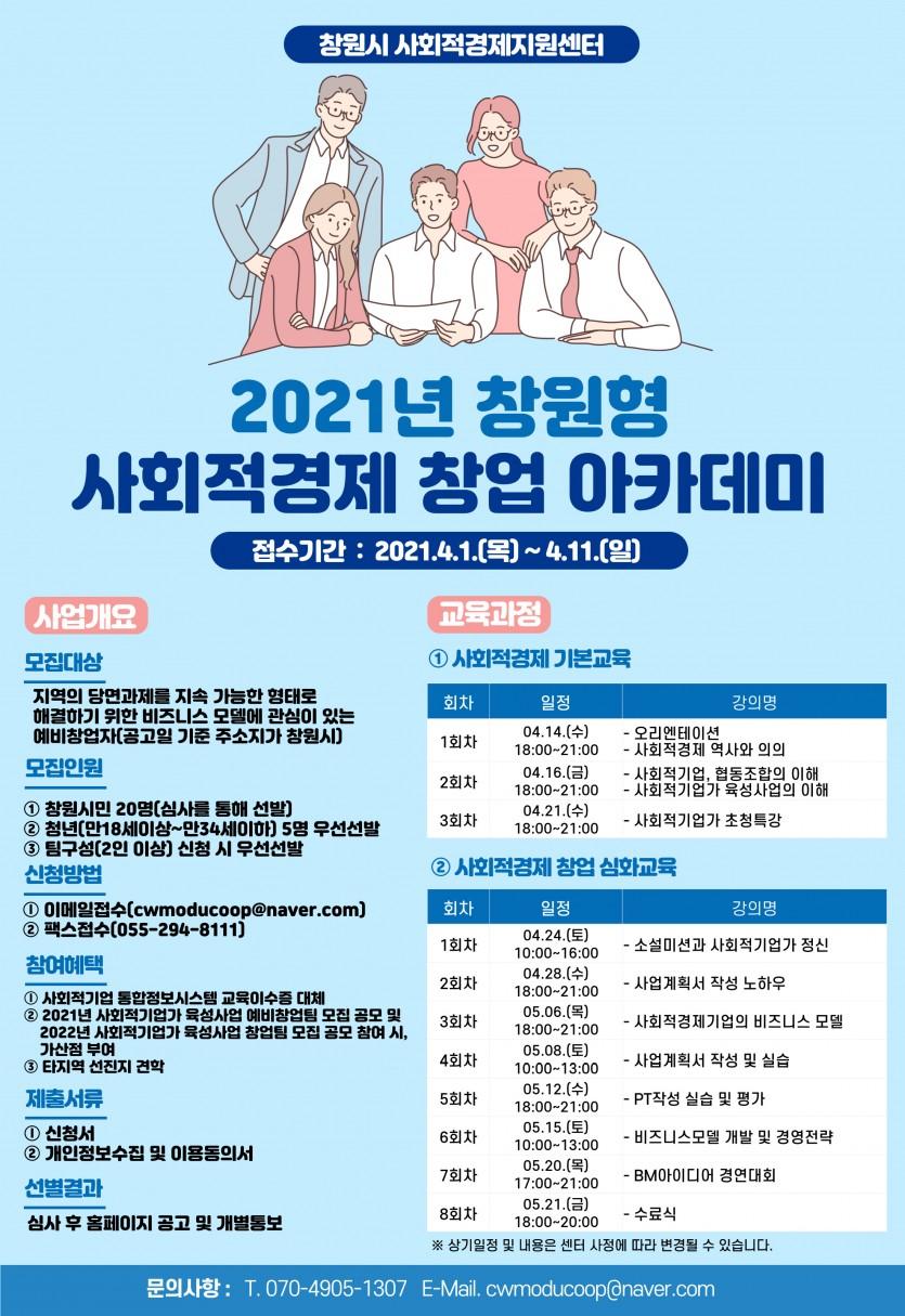 2021 창원형 사회적경제 아카데미 홍보포스터