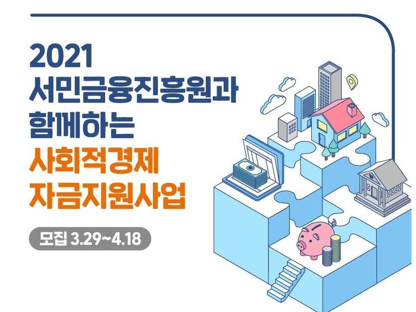 2021 서민금융진흥원과 함께하는 사회적경제 자금지원사업 모집 3.29~4.18.