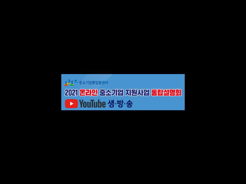 1357 중소기업통합콜센터 2021 온라인 중소기업 지원사업 통합설명회 YouTube 생방송