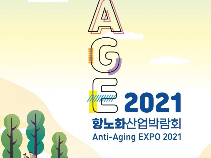 11.25▶27 창원컨벤션센터 제1,2전시장 AAGE2021 항노화산업박람회 ANTI-AGING EXPO 2021