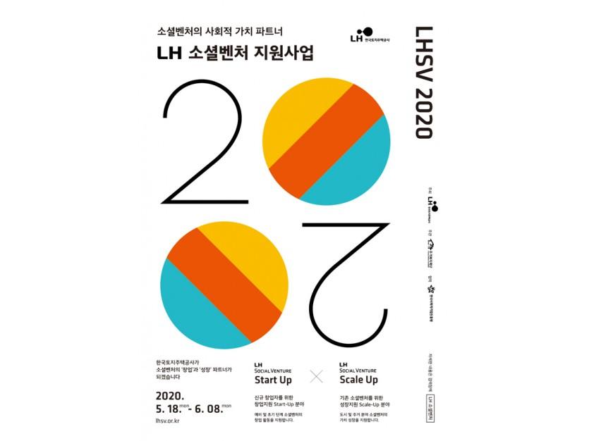 소셜벤처의 사회적가치 파트너 LH소셜벤처지원사업, 한국토지주택공사가 소셜벤처의 창업과 성장 파트너가 되겠습니다.  기간 : 2020.05.18(월)~06.08(월) LH SOCIAL VENTURE START UP 신규 창업자를 위한 창업지원 스타트업 분야, 예비 및 초기 단계 소셜벤처의 창업활동을 지원합니다. LH SOCIAL VENTURE SCALE UP 기존 소셜벤처를 위한 성장지원 스케일업분야, 도시 및 주거 분야 소셜벤처의 가치 성장을 지원합니다.