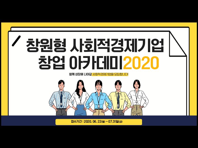 『창원형 사회적경제기업 발굴 및 육성을 위한 아카데미 2020 』 함께 성장해 나아갈 사회적경제기업을 모집합니다!