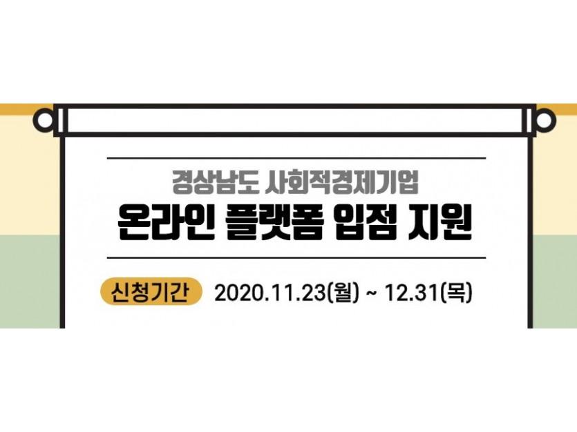 경상남도 사회적경제기업 온라인 플랫폼 입점 지원 신청기간 2020.11.23(월)~12.31(목)