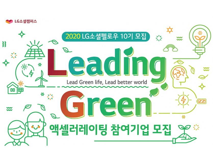 2020 LG소셜펠로우 10기 모집, leading green, 액셀러레이팅 참여기업 모집