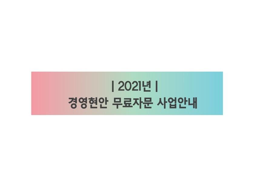 2021년 경영현안 무료자문 사업안내