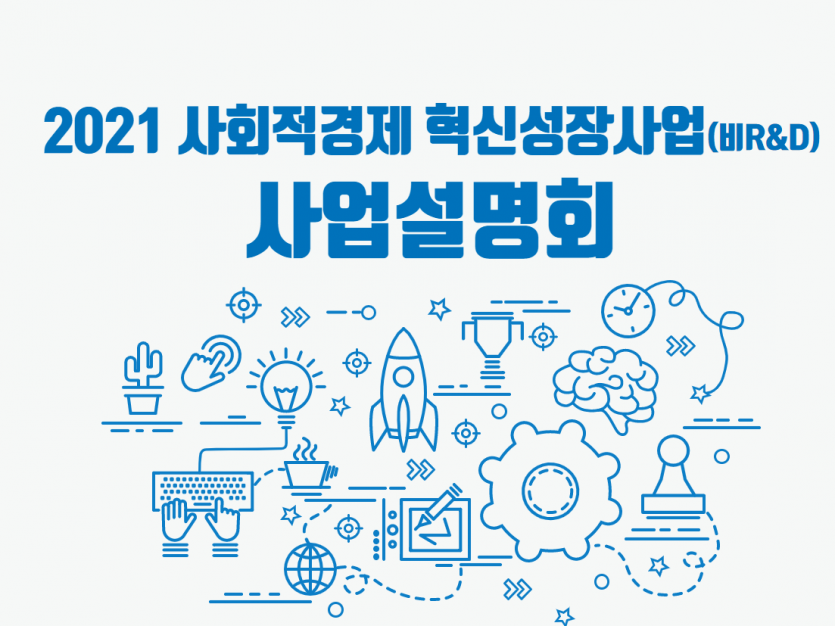2021 사회적경제 혁신성장사업(비R&D) 사업설명회