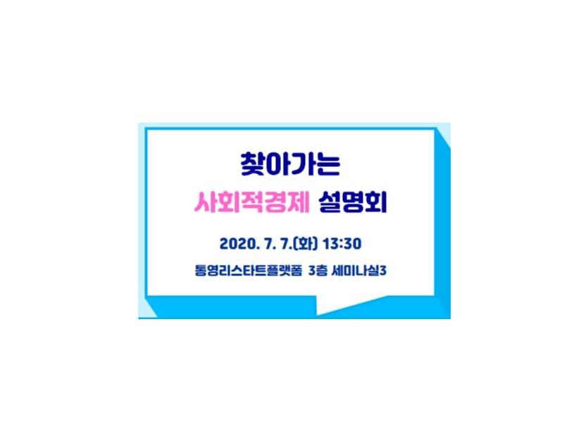 찾아가는 사회적경제 설명회 2020.7.7.(화)13:30 통영리스타트플랫폼 3층 세미나실3