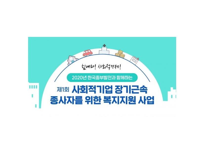 2020년 한국중부발전과 함께하는 사회적기업 장기근속 종사자를 위한 복지지원사업