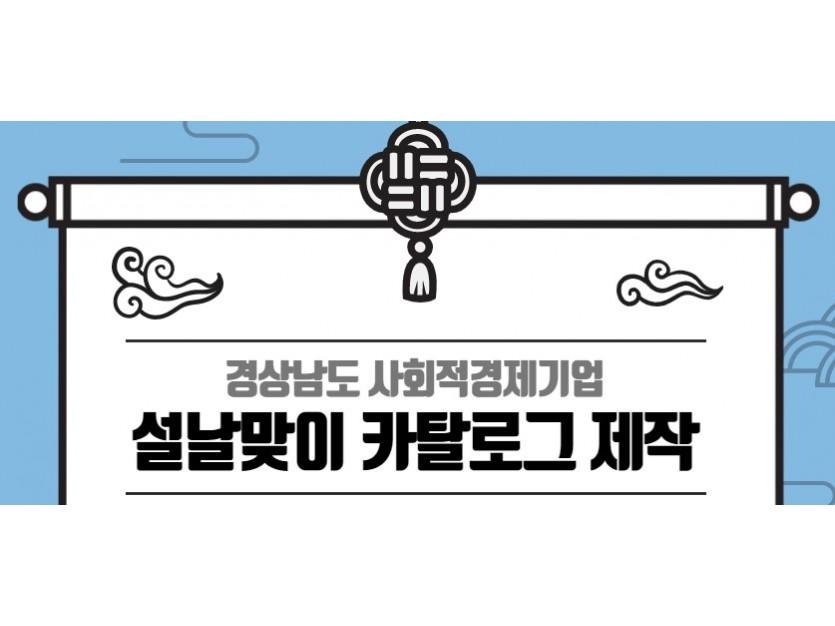 경상남도 사회적경제기업 설날맞이 카탈로그 제작