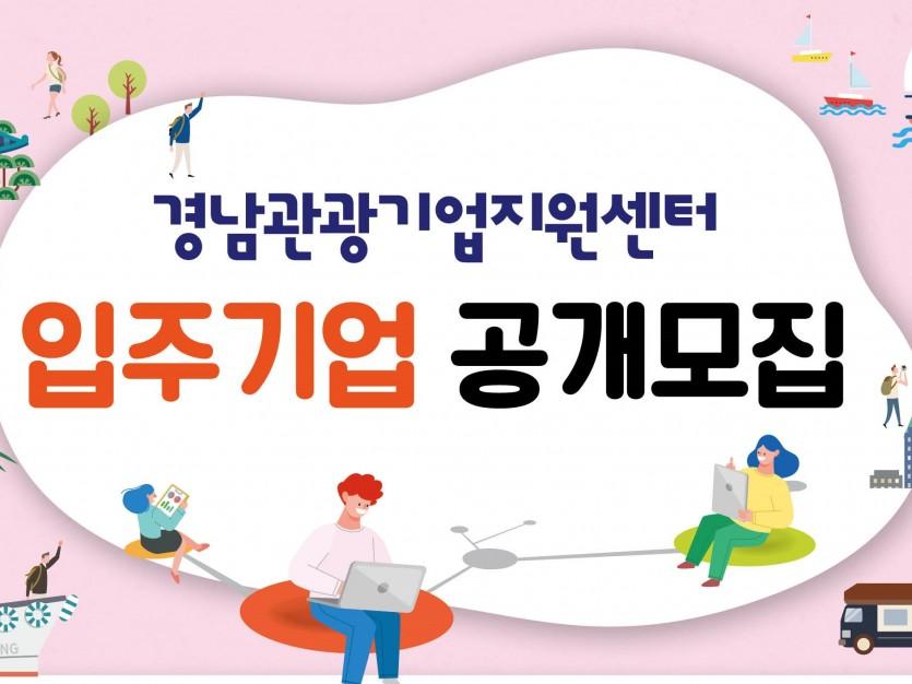 경남관광기업지원센터 입주기업 공개모집