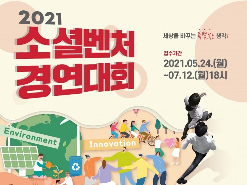 2021 소셜벤처경연대회 세상을 바꾸는 특별한 생각 접수기간 2021.05.24.(월)~07.12.(월) 18시
