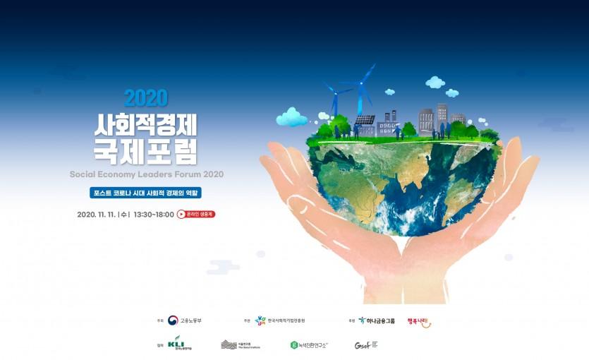 2020사회적경제 국제포럼 social economy leaders forum 2020 포스트 코로나 시대 사회적경제의 역할 2020.11.11.수 13:30~18:00 온라인생중계