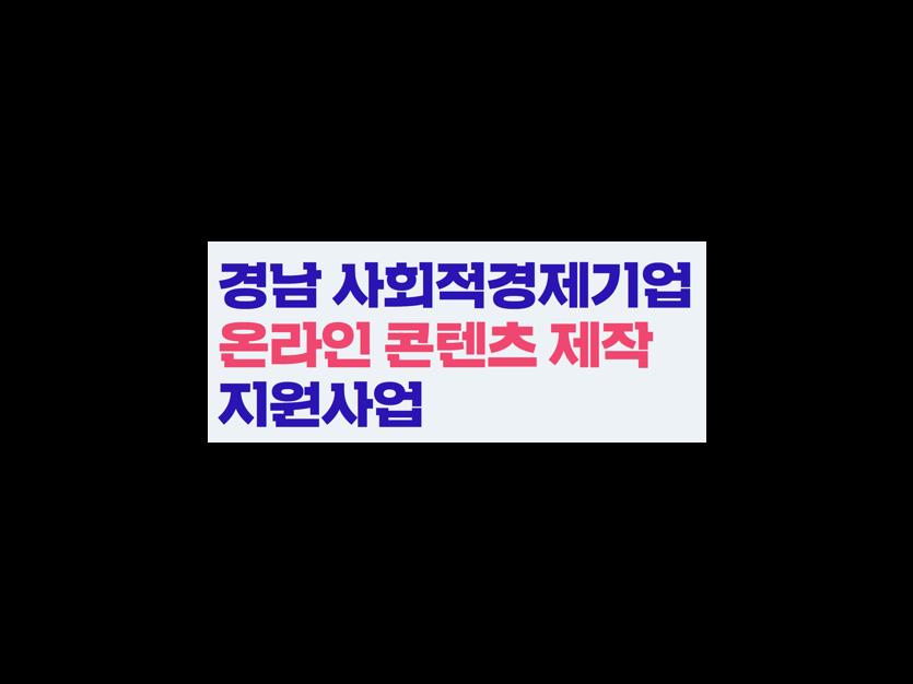 경남 사회적경제기업 온라인 콘텐츠 제작 지원사업
