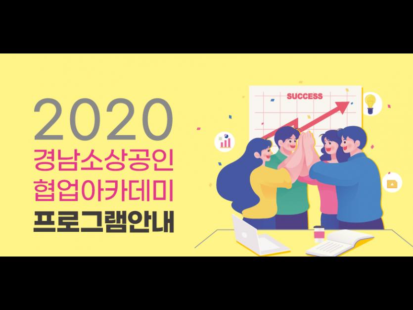 2020 경남소상공인 협업아카데미 프로그램 안내 웹포스터