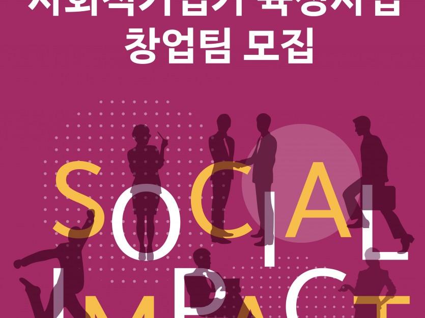 2021 사회적기업가 육성사업 창업팀 모집 , social impact