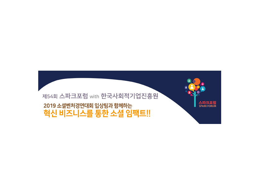 제54회 스파크포럼 with 한국사회적기업진흥원 2019 소셜벤처경연대회 입상팀과 함께하는 혁신 비즈니스를 통한 소셜 임팩트!!