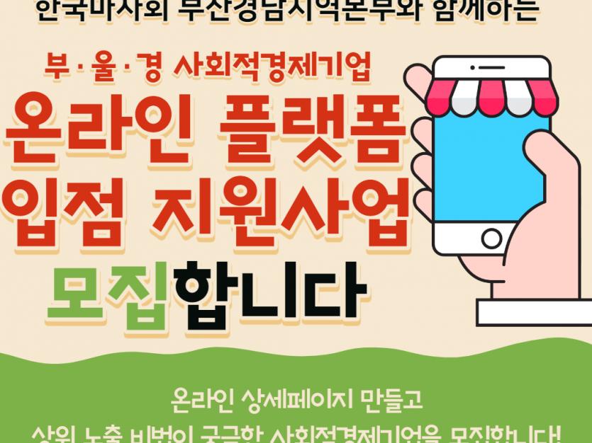 한국마사회 부산경남지역본부와 함께하는 부 · 울 · 경 사회적경제기업 온라인 플랫폼 입점 지원사업 모집 합니다. 온라인 상세페이지 만들고 상위 노출 비법이 궁금한 사회적경제기업을 모집합니다.